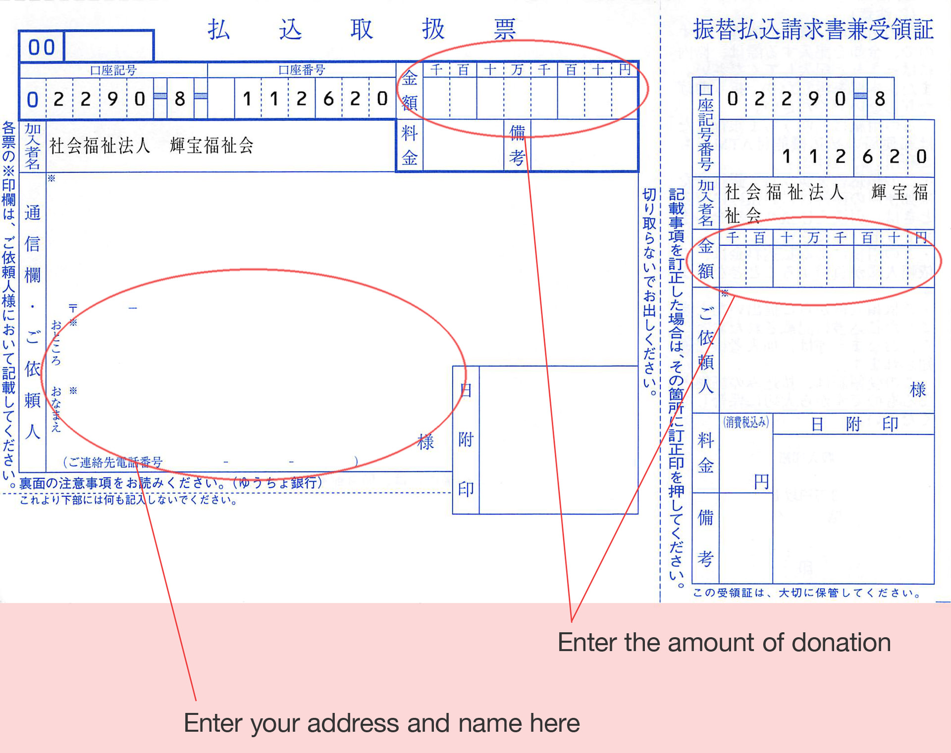 How to Fill Out Postal Transfer Form