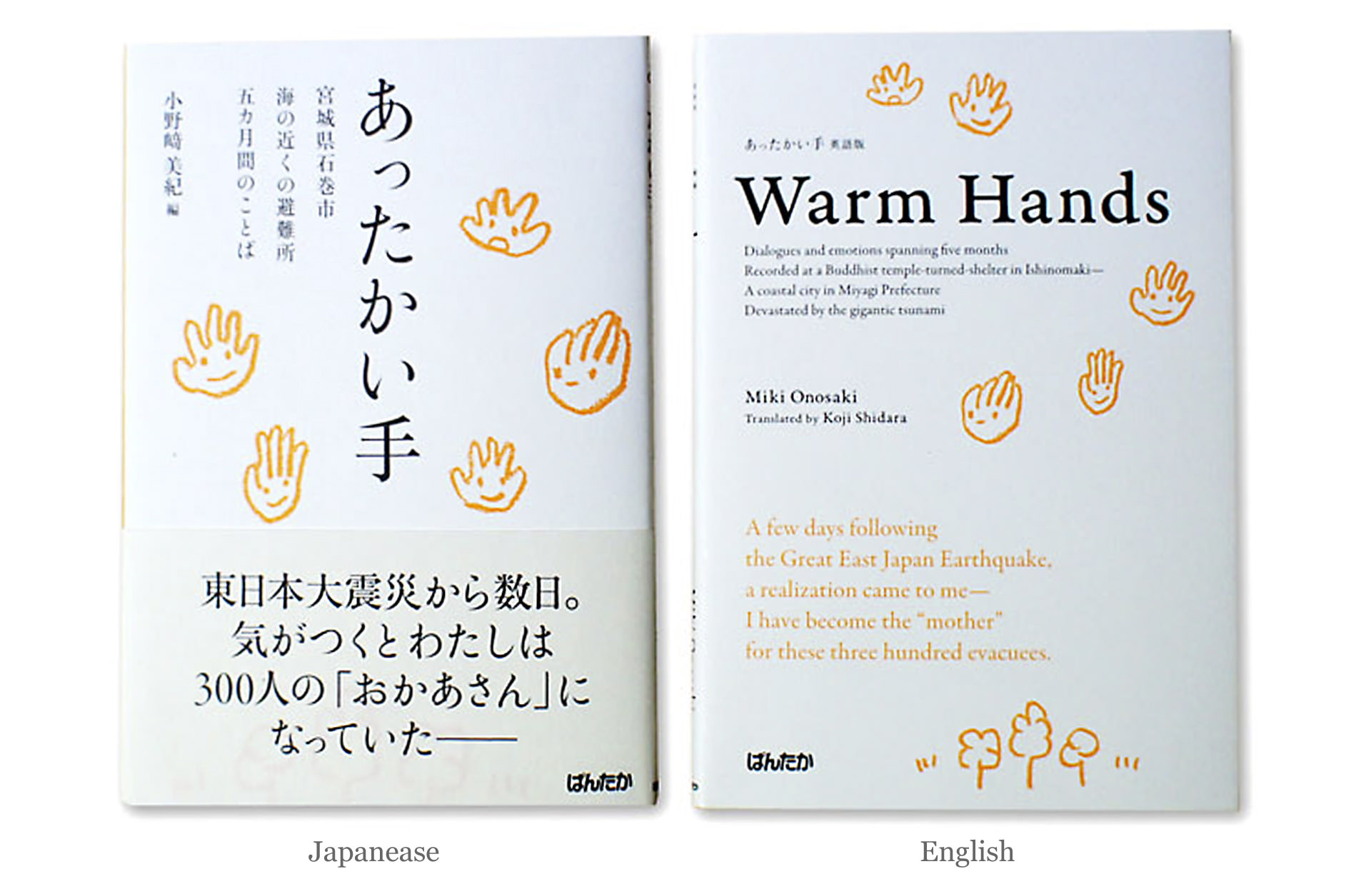 Warm Hands — a Book of Poems By Miki Onosaki