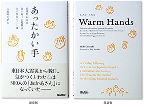Warm Hands — a Book of Poems